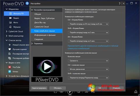 Screenshot PowerDVD para Windows 7